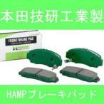 HAMP【本田技研工業】 ホンダビートPP1用フロントブレーキパッド