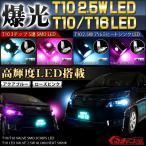 T10 ポジションランプ LED T10 LEDライト アクアブルー