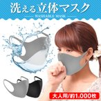 ウレタン マスク 洗える 画像