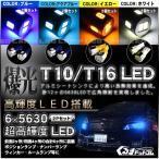 T10 5630 SMD ポジション LED バルブ