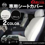 キャラバンNV350 NV350キャラバン パーツ E26 シートカバー 色選択可 プレミアムGX用