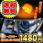 T10 ポジション球 車幅灯 LED 4個セット