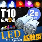 T10 LED バルブ 9連 ポジション球 車幅灯 2個セット ルームランプ ナンバー灯 ウェッジ球 など