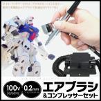 エアブラシ + コンプレッサー セット 0.2mm エアーブラシ フィギュア プラモデル DIY カーパーツ カー用品 スプレー 塗装 美術