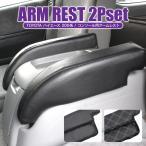 ハイエース200 アームレスト 200系 3型 4型 後期 パーツ 内装