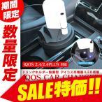 アイコス 充電器 車 iQOS 2.4 plus 車載 ホルダー シガーソケット USB 車用品 スタンド ドリンクホルダー 卓上 内装用品 アクセサリー【SALE】