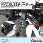バイク用 USBチャージャー 2ポートタイプ 防水仕様 ハンドルクランプタイプ LED点灯 12V汎用 バイク電源 電装 パーツ