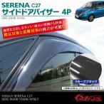 新型 セレナ C27 バザー パーツ サイド ドアバイザー