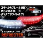 セレナ C26 LED リフレクター クリア スモール ブレーキ バック連動