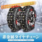 タイヤ チェーン 非金属 ジャッキアップ不要 取付簡単 スノーチェーン 225/55R18 225/65R17 155/65R14 195/65R15 205/60R16 汎用 スパイク 2本セット