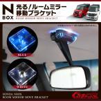 NBOX ルームミラー 移動キット N-BOX カスタム NBOX+ JF1 JF2 パーツ 簡単 ブラケット 反転キット 1P LEDタイプカラー選択