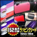 ラッピングシート カラー ラッピングフィルム 車 152cm×100cm単位切り 全7色 1枚