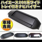 ハイエース 200系 ハイエース200系 ワイド インテリアパネル パーツ 内装 トレイ付 カーナビバイザー シボ加工 取付け簡単