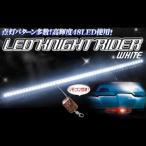 ナイトライダータイプ 点灯パターン25種類 48LED使用 フロントスキャナー 12V用 ホワイト
