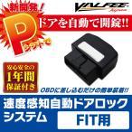 OBD ホンダ 新型フィット フィット3 OBD2 車速連動 オート ドアロック システム パーキングに入れたら自動開錠仕様