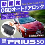 1年保証 プリウス50 OBD ドアロック OBD2 車速連動 オート ドアロック システム パーキングに入れたら自動開錠仕様
