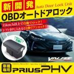 ショッピングプリウス プリウス PHV オートドアロック OBD 車速連動 1年保証 Pで自動開錠仕様 自動