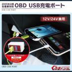 OBD 充電器 急速充電器 フットランプ 汎用 USB 充電ポート スマートフォン対応 車内用 スマホ iphone エクスペリア 充電器 12V 24V兼用 トヨタ ホンダ 日産