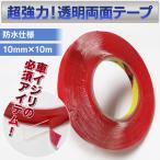 両面テープ 超強力 強力 透明 クリア 幅 10mm 長さ 10M 防水 DIY 粘着テープ