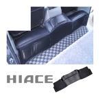 ハイエース 200系 3型 4型 テールランプ インテリアパネル  防虫ネット セカンドテーブル セカンドカバー ブラック全年式対応 パーツ