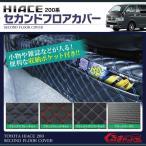 ハイエース200系 3型 4型 ヘッドライト インテリアパネル セカンドカバー セカンドテーブル1型〜4型対応 パーツ