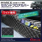 ハイエース200系 セカンドフロアカバー ワイド専用 セカンドカバー パーツ 内装