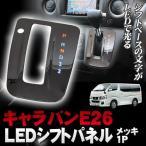 NV350キャラバン ベッドキット キャリア ルームランプセット E26 シフトノブ シフトELパネル ポジション