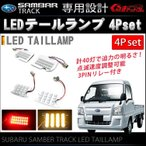 サンバー トラック LEDテールランプユニット 4P