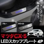 CX-5 CX5 パーツ LED スカッフ プレート メッキ パーツ