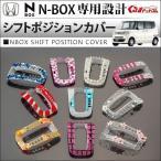 NBOX N-BOX NBOX+ カスタム JF1 JF2 インテリアパネル デコシフトパネルカバー