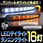 デイライト ホワイト デイライト LED 防水 フォグランプ LED ウインカ連動 LED20灯 ホワイト&アンバー