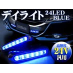 2デイライト ブルー デイライト LED 防水 フォグランプ LED 24V