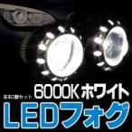 プロジェクター LEDフォグランプ 5Wハイパワー φ85mm