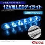 デイライト led ランニング ライト フォグランプ 汎用 12V用 12LED アクアブルー
