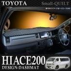 ハイエース 200系 3型 4型 全年式対応 DX アームレスト ダッシュマット 黒革Sキルト白 パーツ