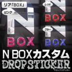 ドロップステッカー N BOX用 リアエンブレム Nボックス
