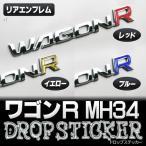 ドロップステッカー ワゴンR MH34用 リアエンブレム