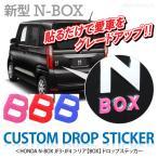 新型 NBOX カスタム JF3 JF4 ロゴ ドロップステッカー リアエンブレム Nボックス 外装