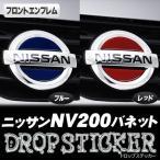 NV200バネット エンブレム周り ドロップステッカー エンブレム ステッカー ステッカー 車 ステッカー 防水 シール ステッカー
