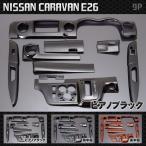 キャラバンNV350 NV350キャラバン パーツ E26 インテリアパネル 9P 色選択可