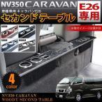 キャラバンNV350 NV350キャラバン パーツ E26 セカンドテーブル コンソール テーブル 色選択可