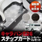 キャラバンNV350 NV350キャラバン パーツ E26 DX バン用 フロント ステップガード 2P