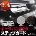 キャラバンNV350 NV350キャラバン パーツ E26 リア バンパー ステップガード