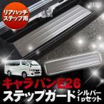 キャラバンNV350 NV350キャラバン パーツ E26 リア バンパー ステップガード 1P ステンレス