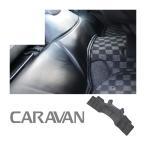 NV350 キャラバン E26 フロアマット レザー調 エンジンフードカバー 1P ブラック