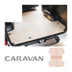 キャラバン NV350 E26 DX プレミアムGX 荷台 フロアボード 標準車 荷室 床板 ボード フロアパネル フロアマット パーツ カスタム