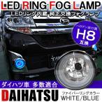 ダイハツ LEDリング内臓 HID対応 純正交換 フォグランプ イカリング H8ハロゲン付き パーツ カスタム HID交換用
