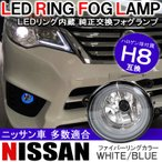 日産車 ニッサン LEDリング内臓 純正交換 HID対応 フォグランプ イカリング H8ハロゲン付き パーツ カスタム