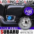 スバル車 LEDリング内臓 HID対応 純正交換フォグランプ イカリング H8ハロゲン付き パーツ カスタム