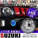 スズキ車 LEDリング内臓 HID対応 純正交換フォグランプ イカリング H8ハロゲン付き パーツ カスタム アルトなど